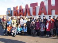 Экскурсия в Калтан