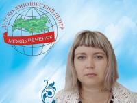 Лупанова Аурика Михайловна