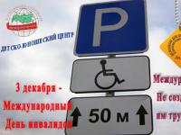 3 декабря - Международный день инвалидов!
