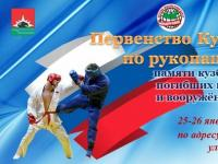 Приглашаем на первенство Кузбасса по рукопашному бою