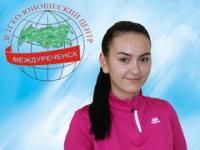 Ронина Алина Вадимовна