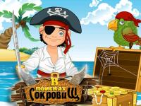 Квест-игра «В поисках сокровищ»