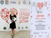 Всероссийский конкурс «Сердце отдаю детям»