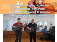 Итоги I регионального открытого фестиваля-конкурса гитарной музыки и песни «Подвигу жить в веках»